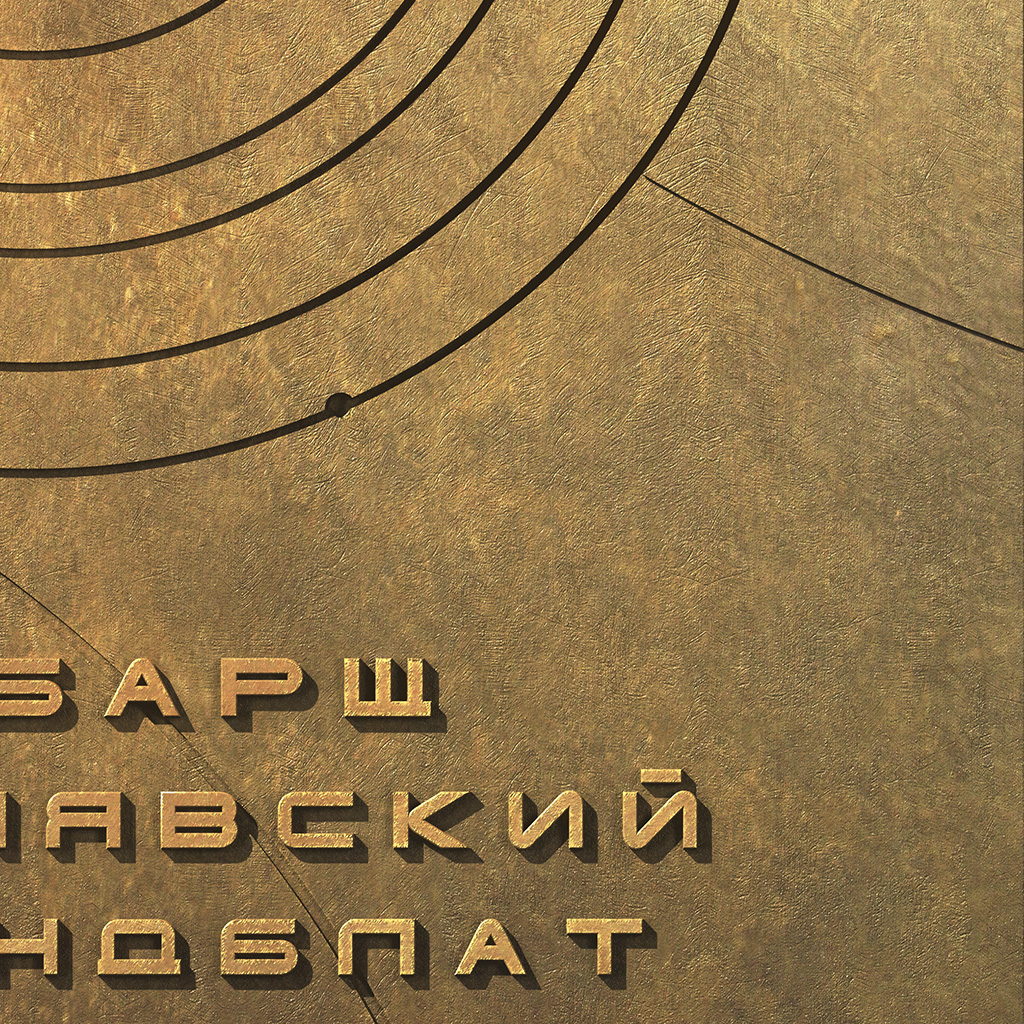 табличка - планетарий-д3