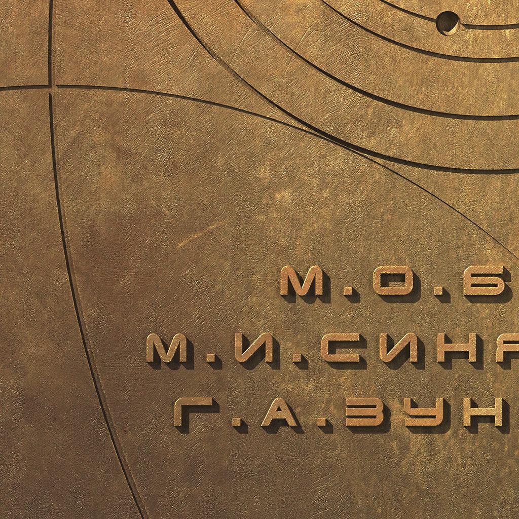 табличка - планетарий-д4